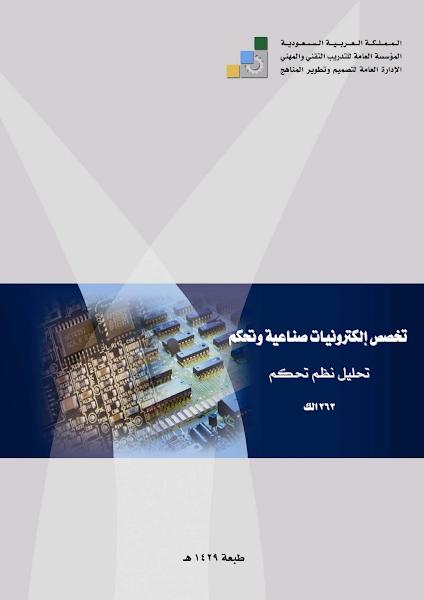 تحميل كتاب تحليل نظم تحكم-نظري.pdf - أساسيات الإلكترونيات