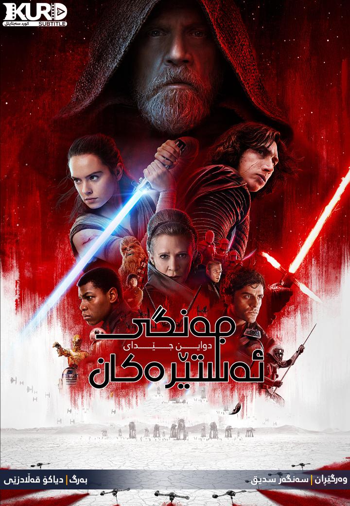 Star Wars: The Last Jedi 4K kurdish poster