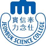 Trường cao đẳng khoa học Jeonbuk