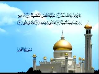 Sure  Al-Fajr <br>(Dawn) - şeyh / Mishary AlAfasy -