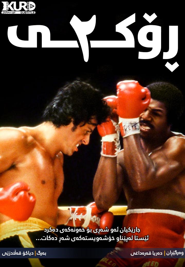 Rocky II kurdish poster