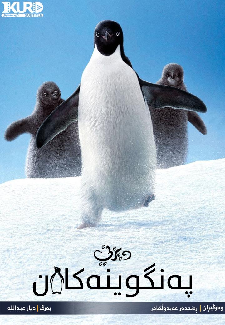 Penguins kurdish poster