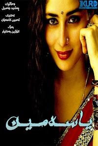 Chameli Poster