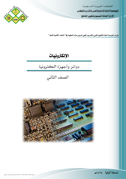 تحميل كتاب دوائر وأجهزة إلكترونية .pdf - أساسيات الإلكترونيات