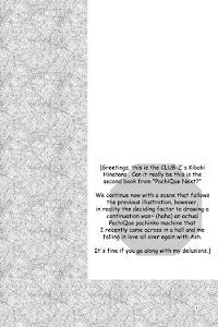 (C79) [CLUB-Z (Hinata Yagaki)] BLACKOUT 2 (PachiQue Next) [English]