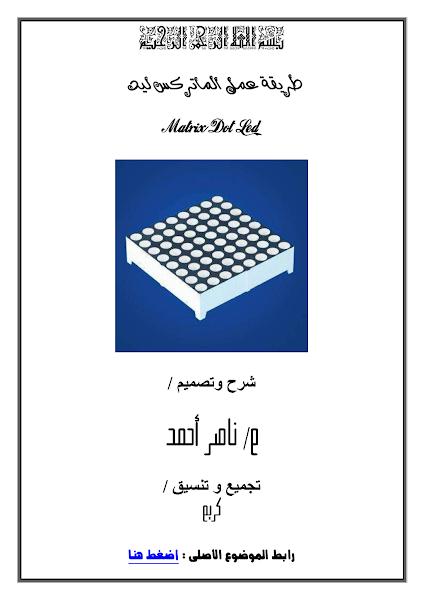 تحميل كتاب مكتبة نور - طريقة عمل النشرات الضوئية من الألف الى الياى ( Matrix Led ).pdf - دوائر ومشاريع الكترونية