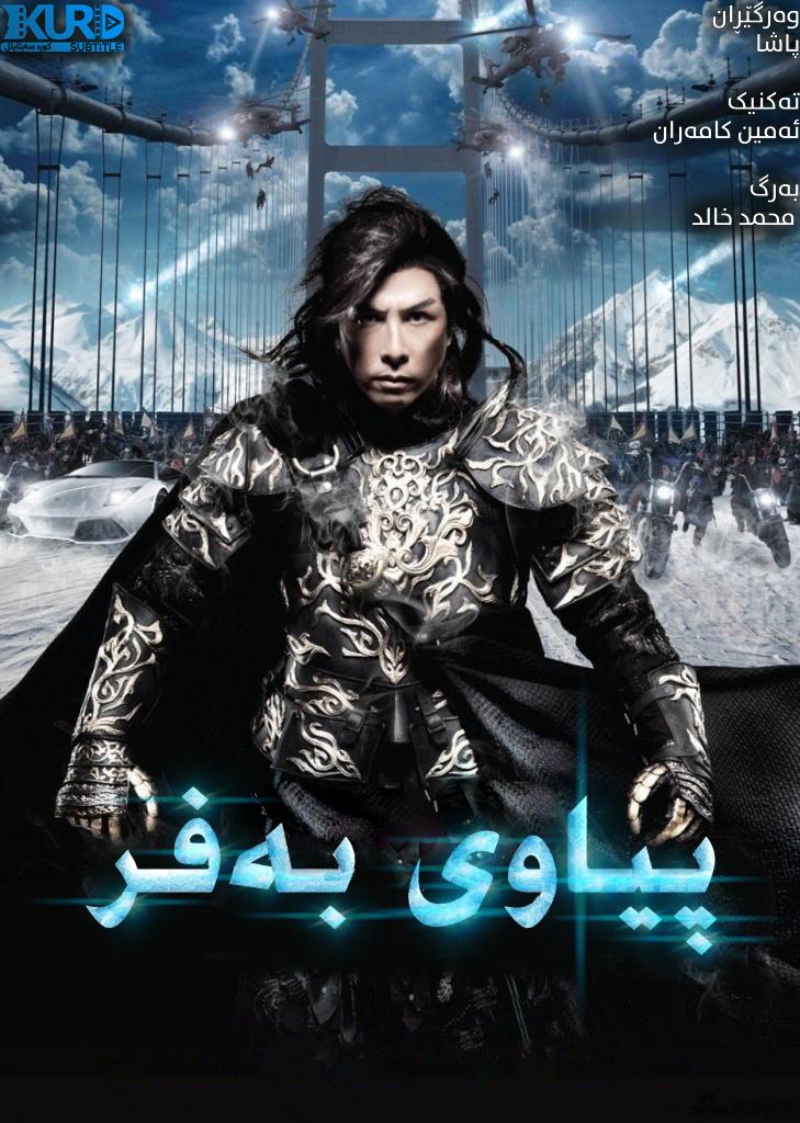 Iceman kurdish poster