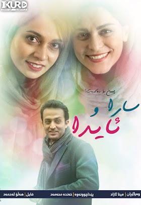 Sara And Ayda Poster