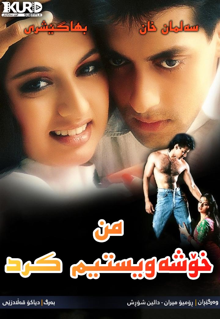 Maine Pyar Kiya kurdish poster