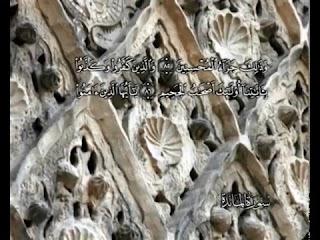 Sura  Al-Maidah <br>(The Table Spread) - Sheikh / Mahmoud AlHosary -