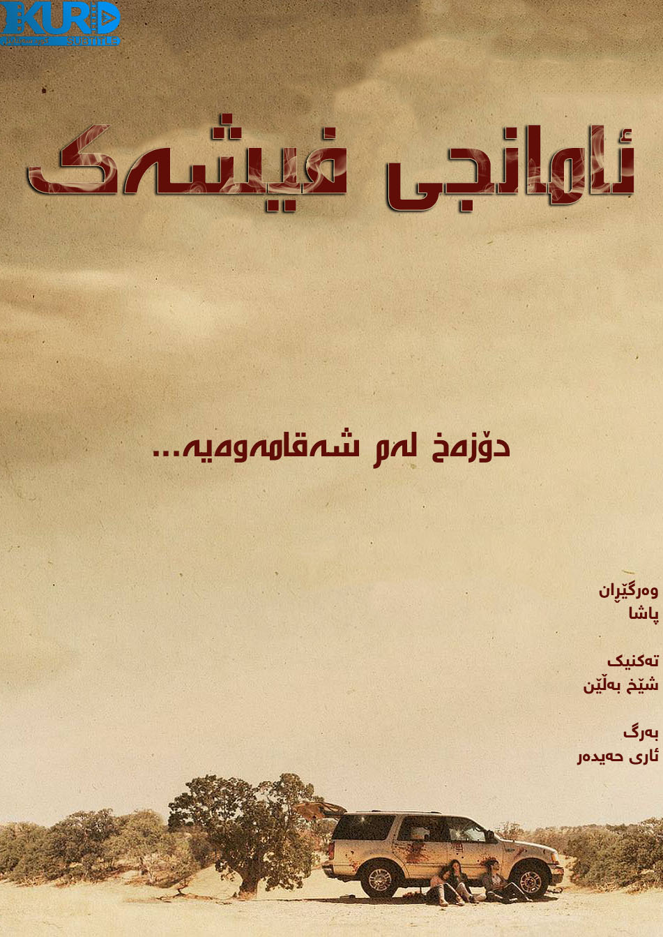 Downrange kurdish poster