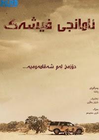 Downrange Poster