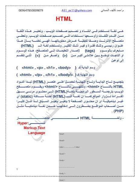 تحميل كتاب اساسيات html.pdf - أساسيات البرمجة كتب منوعة »HTML