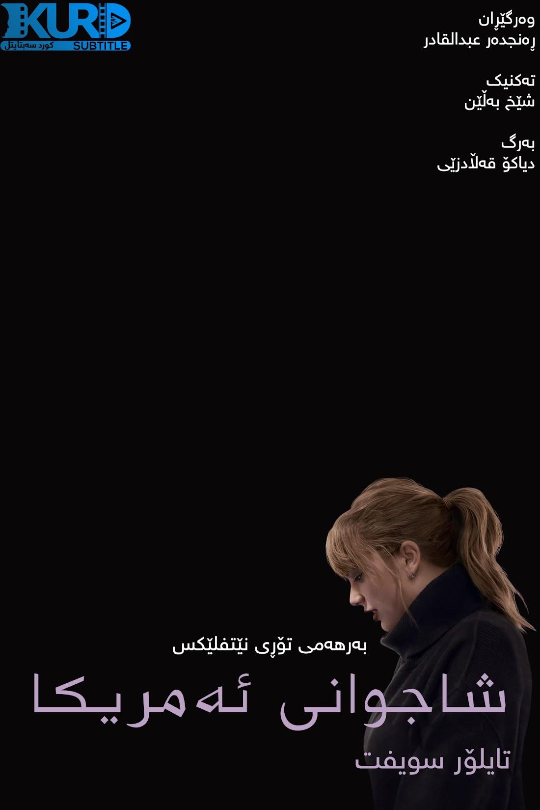 Miss Americana kurdish poster