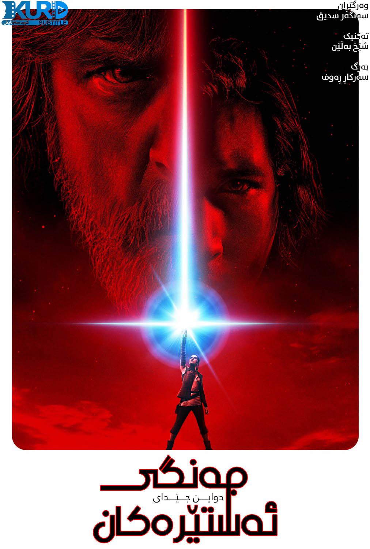 Star Wars: The Last Jedi kurdish poster