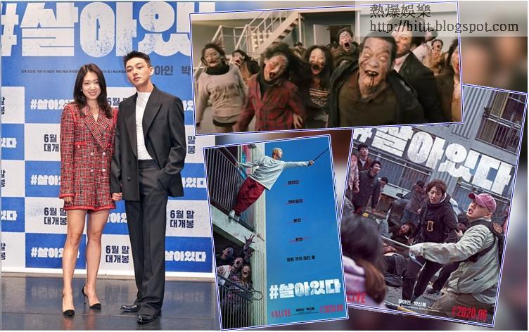 劉亞仁拖住朴信惠出席電影發佈會。