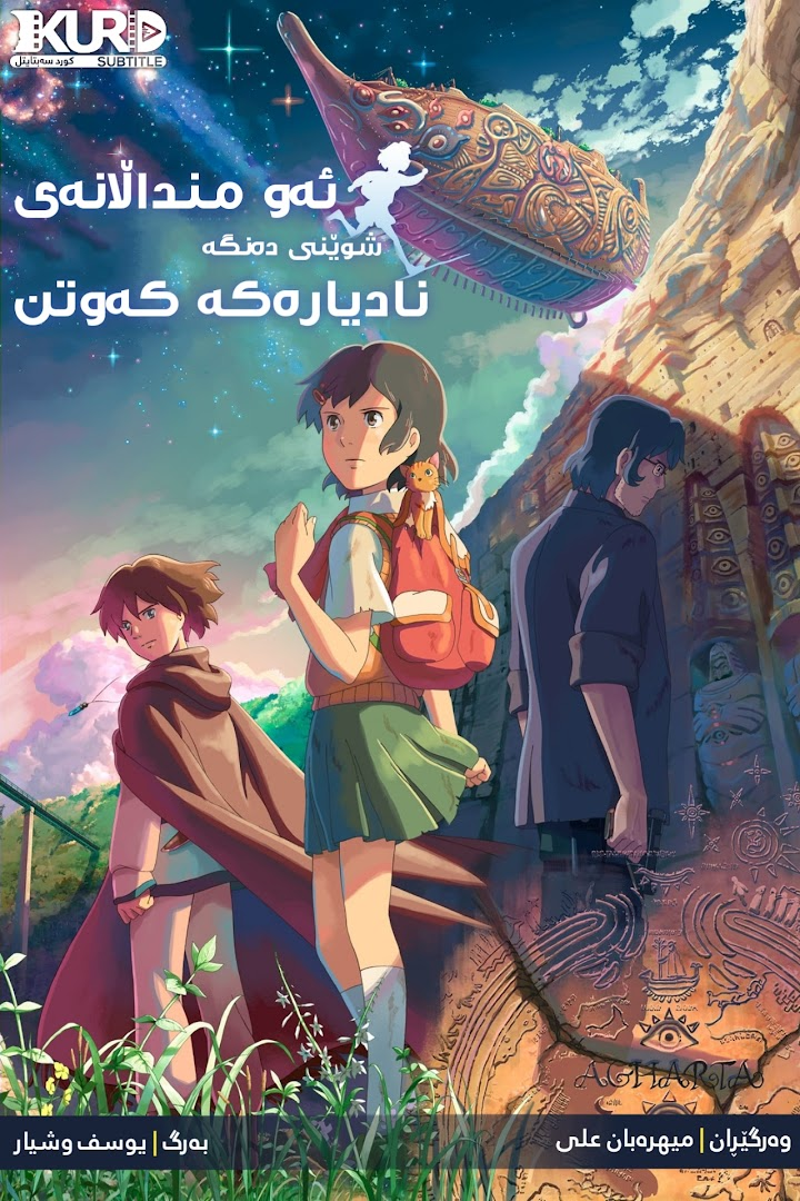 Children Who Chase Lost Voices kurdish poster