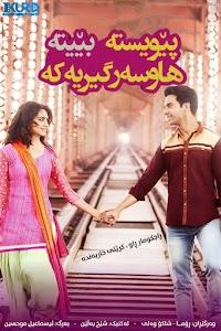 Shaadi Mein Zaroor Aana Poster