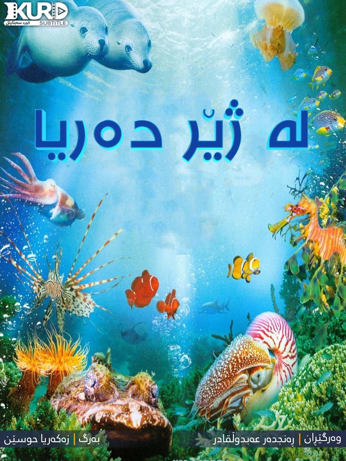 Under the Sea 3D kurdish poster