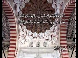 Sure  Al-Anam <br>(The Cattle) - şeyh / Mahmoud AlHosary -