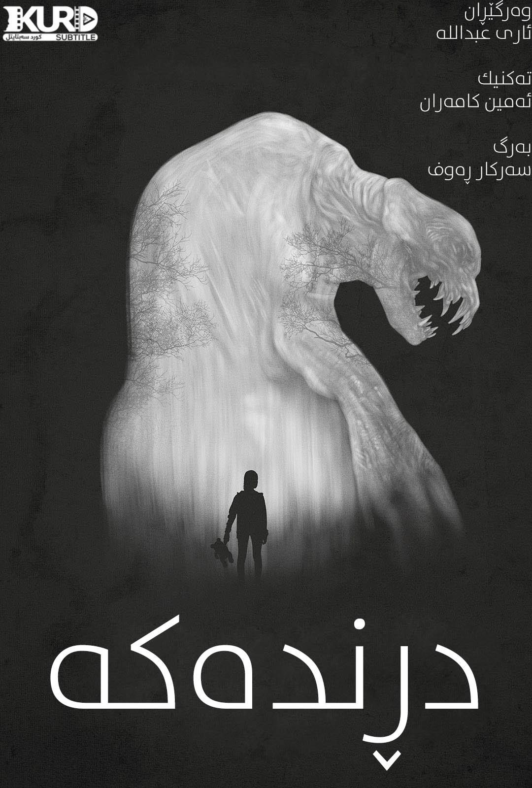 The Monster kurdish poster