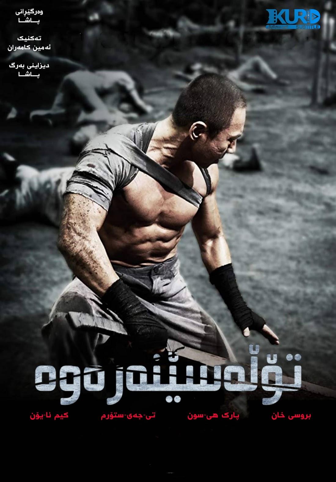 Revenger kurdish poster