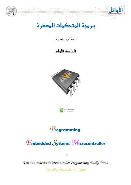 تحميل كتاب كتاب برمجة المتحكمات المصغرة1.pdf - ميكروكنترولر»سلسلة كتب برمجة المتحكمات المصغرة