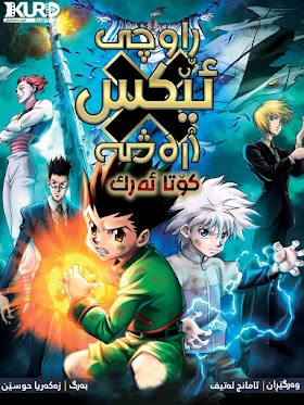 Hunter × Hunter: The Last Mission Poster