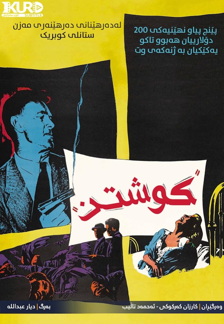 The Killing kurdish poster