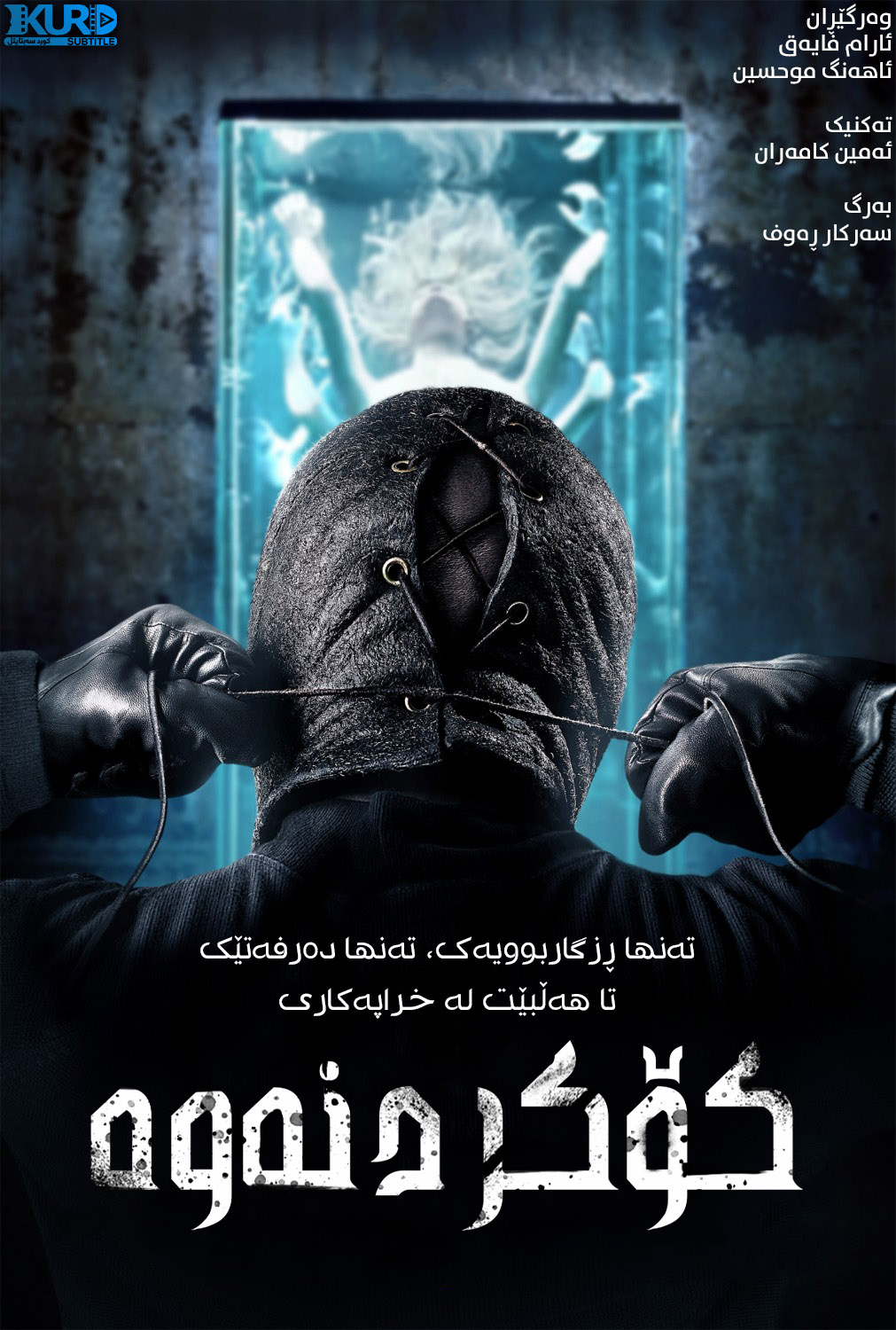 The Collection kurdish poster