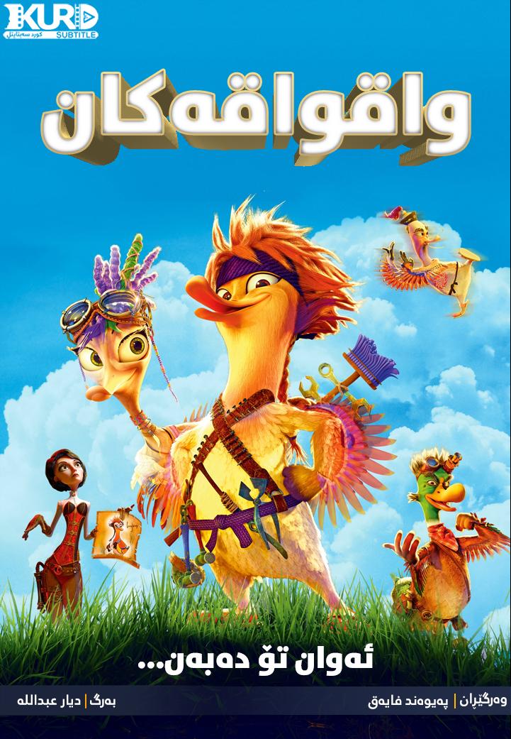 Quackerz kurdish poster