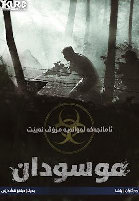 Musudan Poster