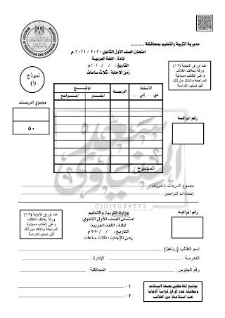 طالب :  نموذج اختبار لغة عربية للصف الأول الثانوى 2021 مواصفات جديدة أ. سعد المنياوى اللغة العربية الصف الاول الثانوى الترم الاول -  - talb online طالب اون لاين