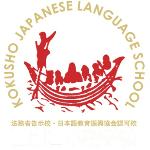 Trường nhật ngữ Kokusho