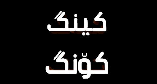 King Kong Kurdish Title