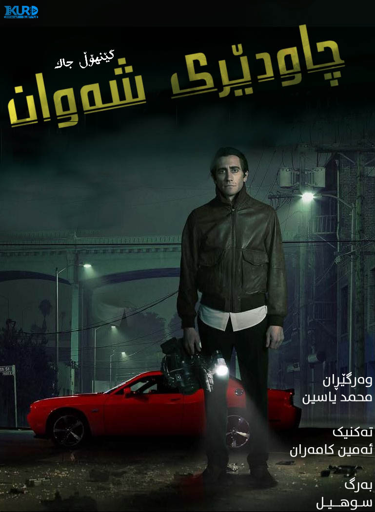 Nightcrawler kurdish poster
