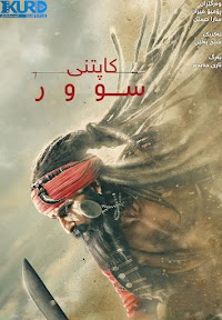 Laal Kaptaan Poster