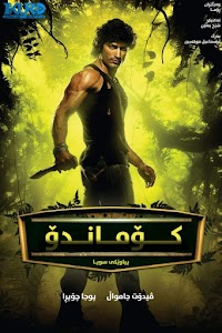 Commando - A One Man Army Poster