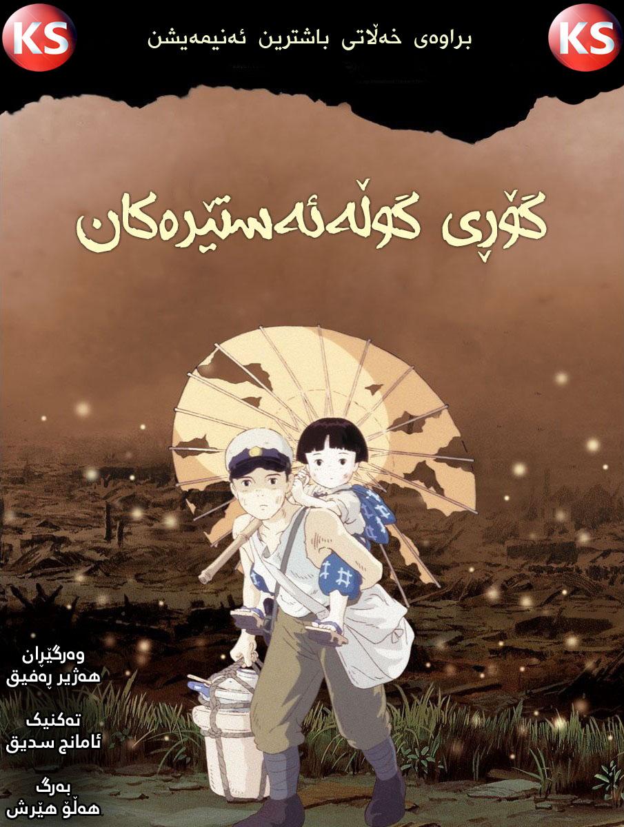Grave of the Fireflies kurdish poster