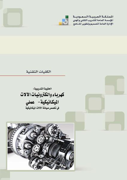 تحميل كتاب كتاب كهرباء والكترونيات الالات ميكانيكية عملي.pdf - أساسيات الإلكترونيات