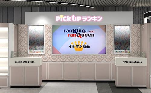 PickUpランキン渋谷ちかみち ハチ公改札前イベントスペース