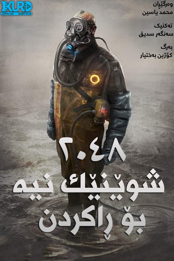 2048: Nowhere to Run kurdish poster