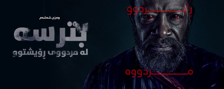 kurdsubtitle slider images