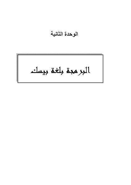 تحميل كتاب البرمجة باستخدام كويك بيسك للمرحلة الثانوية.pdf - أساسيات البرمجة كتب منوعة
