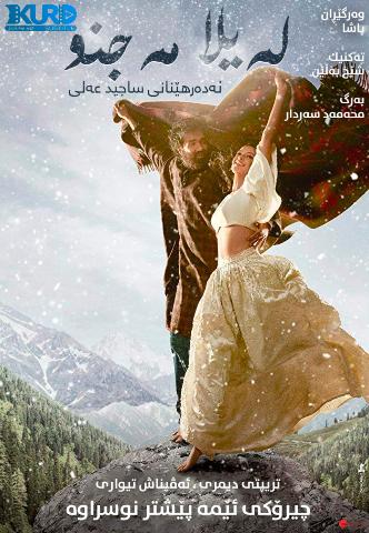 Laila Majnu kurdish poster