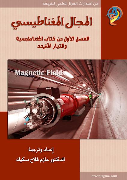 تحميل كتاب المجال المغناطيسي.pdf - أساسيات الإلكترونيات