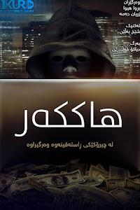 Hacker Poster
