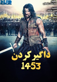 Conquest 1453 Poster