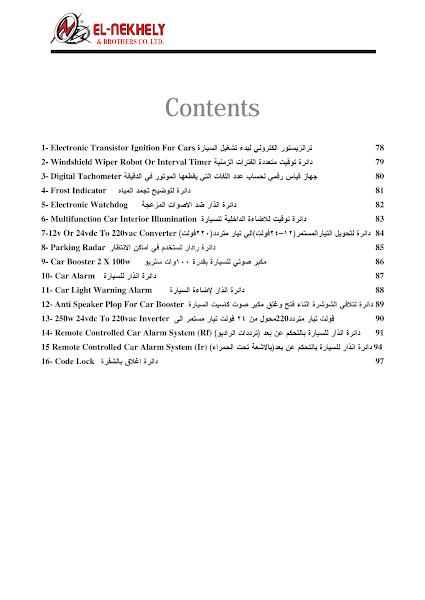 تحميل كتاب الفصل الأول 1.pdf - كورس النخيلي للإلكترونيات