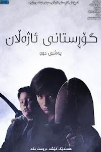 Pet Sematary II Poster